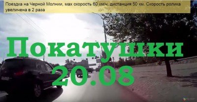 Поездка на электро скутере от Писарева до  Первомайки, Новосибирск и обратно