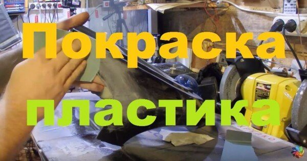 Как я восстанавливаю пластиковые части корпуса скутера.