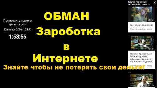 онлайн трансляция на тему обман в виде заработка в интернете. 12.01 в 21:00 по Москве.