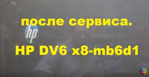 Прислали ноутбук HP DV6 x8-mb6d1 после сервиса. Поиск неисправности и куча косяков