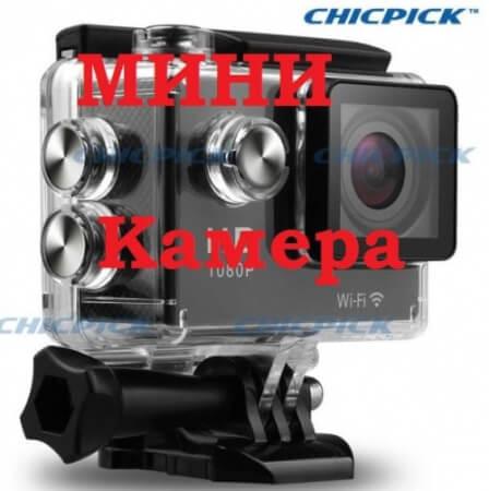 """Экшен камера аналог WIFI SJ4000 N9 камера для спорта, 1080 P Full HD 2 """" дюймовый экран"""