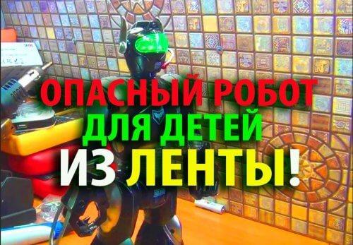 Игрушка робот из ленты опасен для здоровья для вашего ребенка за 1300 рублей
