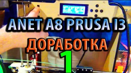 Доработка принтера 3D принтер Anet A8 Prusa i3