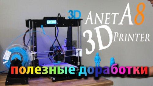 3D принтер Anet A8 Prusa i3 обзор новых нужных доработок