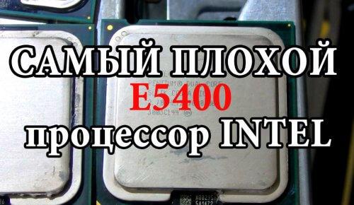 Самый худший процессор от intel E5400  по сравнению с E2180