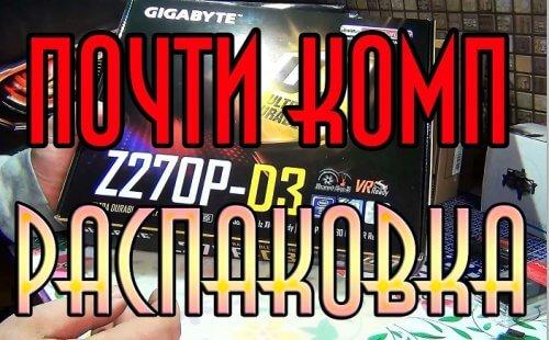 Распаковка Материнская плата GIGABYTE GA-Z270P-D3 LGA 1151 с памятью HyperX FURY  DDR4 — 4Гб 2133,