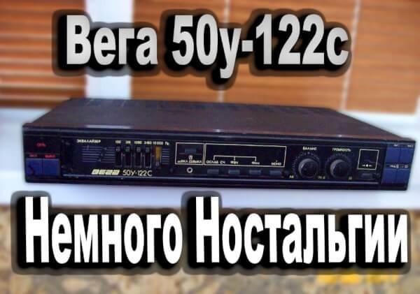 Немного ностальгии и про ретро Вега 50у-122с