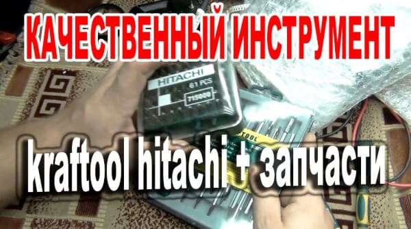 Качественный инструмент проверенный временем kraftool hitachi запчасти