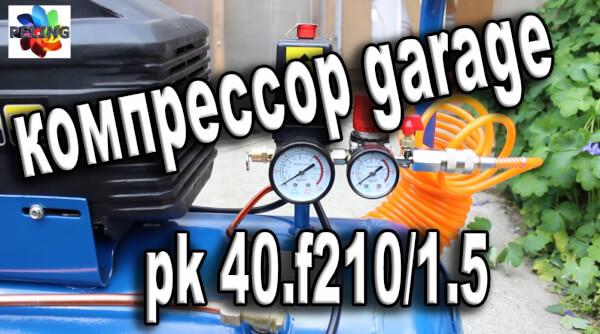 компрессор garage pk 40.f210/1.5