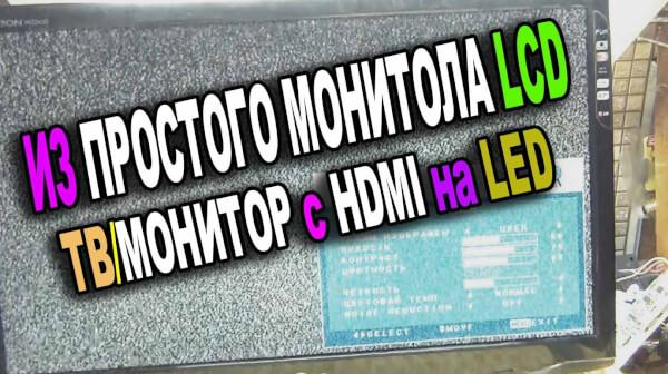 Превращаю монитор LCD в LED с более низким потреблением и лучшим контрастом