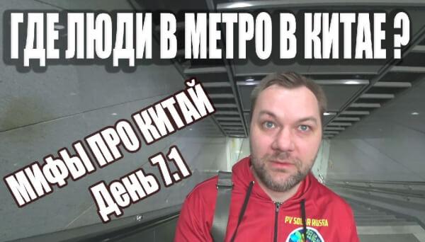 Реальность в МЕТРО в КИТАЕ, или как мы ехали в метро День 7.1