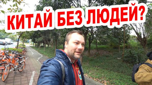 Шеньчжень   своим ходом добраться на море Все еще в Пути